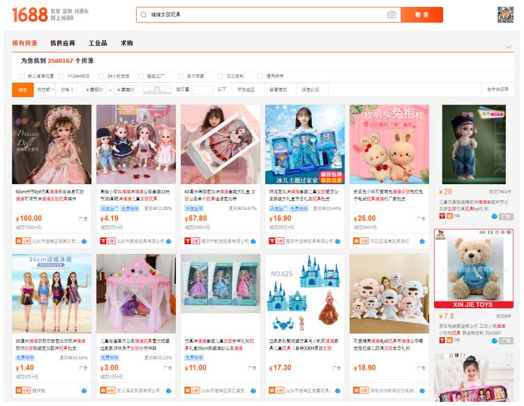 Lalki z Chin